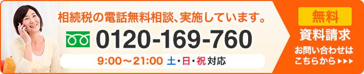 無料相談・即日対応可!0120-169-760