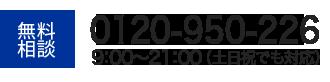 0120-950-226