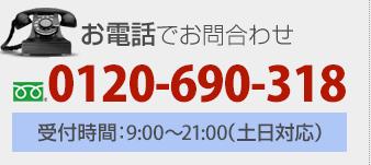お電話でのお問合わせ:0120-481-001