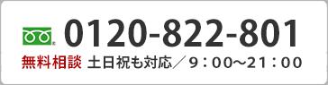 0120-690-319 土日祝でも対応