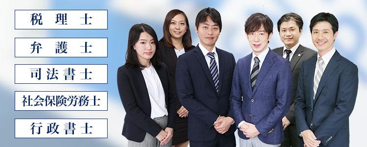 税理士、弁護士、司法書士、社会保険労務士、行政書士