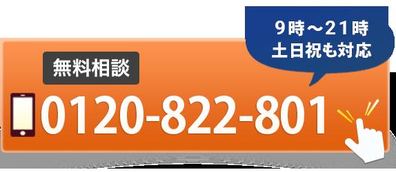 無料相談 0120-991-663