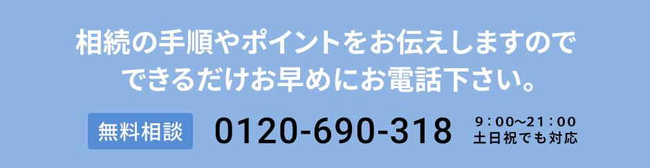 ご親族がお亡くなりになった方はできるだけお早めにお電話下さい(相続の手順やポイントをお伝えします)0120-690-318