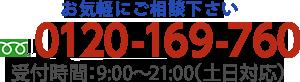 0120-169-760