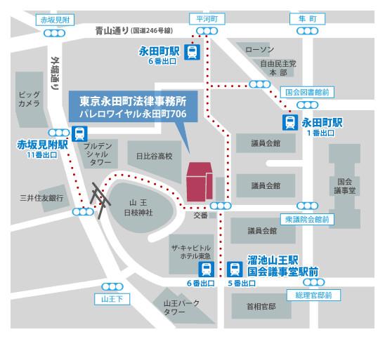 東京永田町法律事務所地図