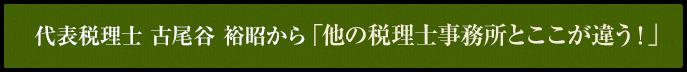 税理士 古尾谷裕昭から「他の税理士事務所とここが違う!」
