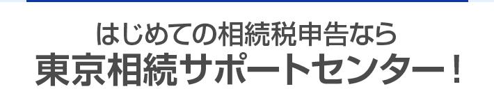 はじめての相続税申告なら東京相続サポートセンター