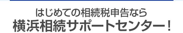 はじめての相続税申告なら横浜相続サポートセンター
