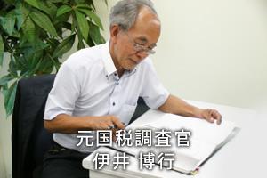 元国税調査官