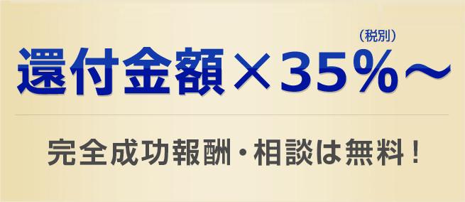 還付金額×35% 完全成功報酬・相談は無料!