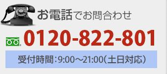 お電話でのお問合わせ:0120-690-319