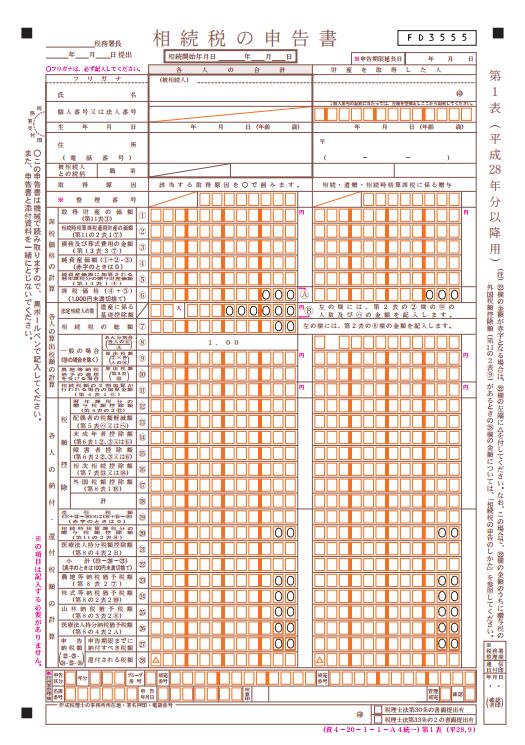 相続税の申告書サンプル