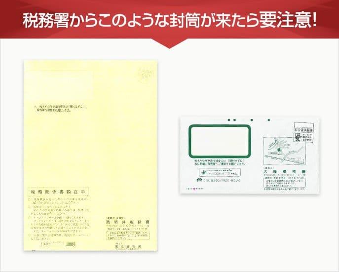 税務署から届く相続税申告についての封筒サンプル