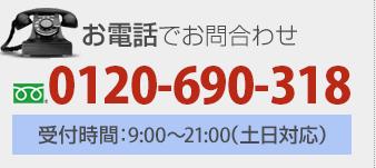 お電話でのお問合わせ:0120-690-318