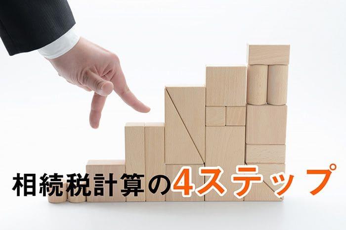 相続税計算の4ステップ
