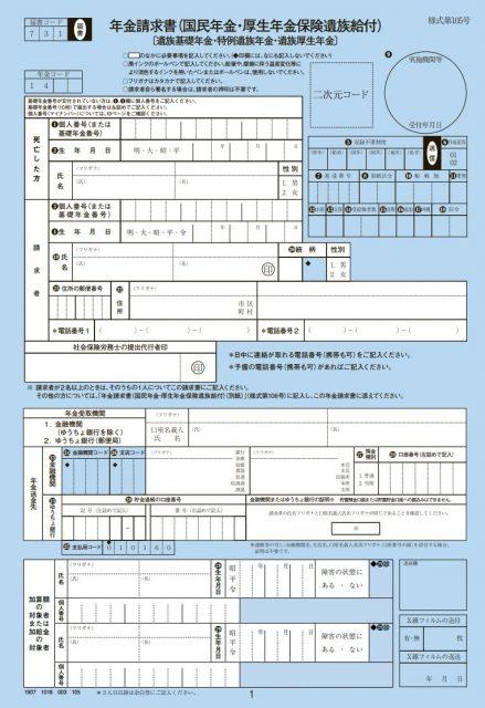 死亡後の手続きVOL11 どの遺族年金がもらえる?複雑なシステムをチャートでわかりやすく解説