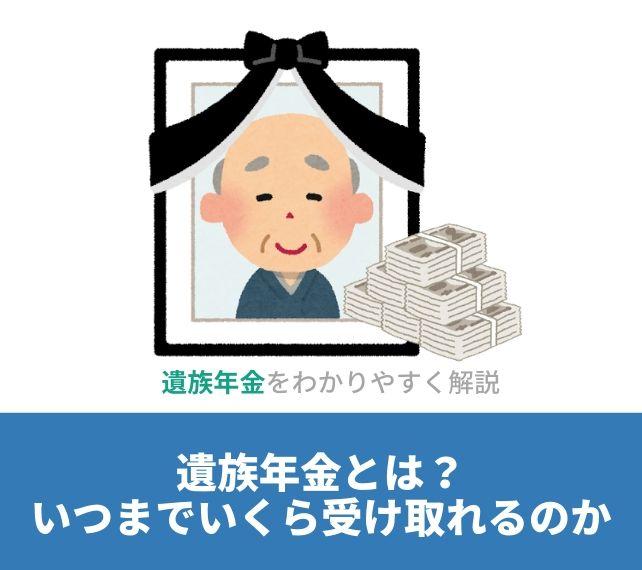 遺族 年金 シミュレーション